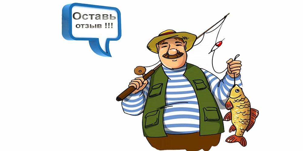 Отзывы рыболовов